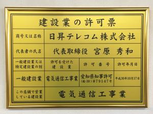 日昇テレコム株式会社建設業の許可票